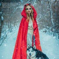 Красная шапочка и волк :: Екатерина Бурдыга