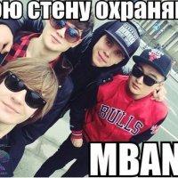 MBAND :: Катя