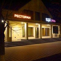 Вечерний ресторан :: Сергей Махонин