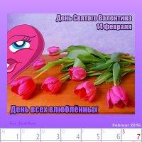 Любви и счастья, дорогие друзья! :: Nina Yudicheva
