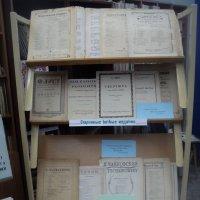 Старинные ноты 1932 года в Подмосковной Люберецкой Центральной Библиотеке им. С. Есенина :: Ольга Кривых