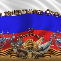 С Днём защитника Отечества! :: Валентина Колова