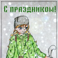 С ПРАЗДНИКОМ!!! :: Евгеша Сафронова