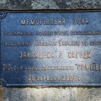 Украина.  «Софиевка - национальный дендропарк (Софиевский парк)» :: Николай Варламов