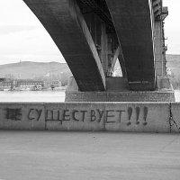 Существует) :: Ольга Логинова