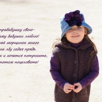 открытка прабабушке :: Ольга Бусырева
