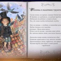 Песенка о сказочном трубочисте :: NeRomantic Выползова