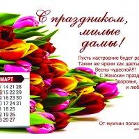С праздником Весны :: алекс дичанский
