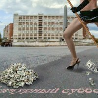 Субботник - это не только полезно, но и модно! :: Ринат Валиев