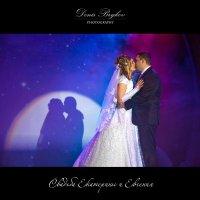 Свадьба :: Денис Брыков