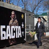 Баста, решено :: Юрий Гавришин
