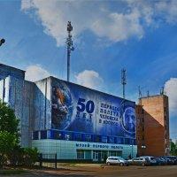 г Гагарин  Музей первого полёта человека в космос :: Юрий
