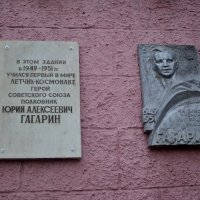 На здании техникума им. Ю. Гагарина в Подмосковном городе Люберцы :: Ольга Кривых