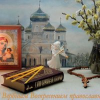 Вербное воскресение :: Павлова Татьяна Павлова