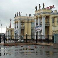 Воронеж, вокзал :: Леонид Натапов