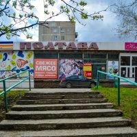 магазин полтава :: Света Кондрашова