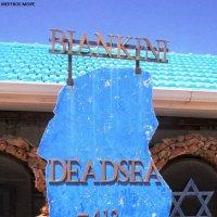Мертвое море :: ВСЕ В ЭТОЙ ЖИЗНИ...ТАК НЕ ПРОСТО.... ALZHIS