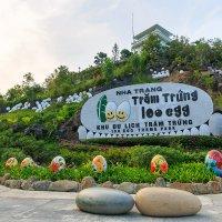 Грязелечебница «100 яиц» в Нячанге (Вьетнам) :: Татьяна Калинкина