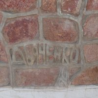 Дьяченко (к фото Стена) :: Андрей Солан
