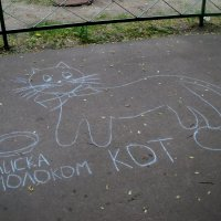 А дети рисуют кошку и значит всё хорошо! :: Ольга Кривых