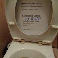 Туалетный юмор... :: Алекс Аро Аро