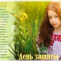1 июня - День защиты детей :: NeRomantic Выползова