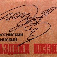 50-й Всероссийский Пушкинский праздник поэзии... :: Владимир Павлов