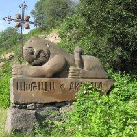 Символ города Ахтала :: Volodya Grigoryan