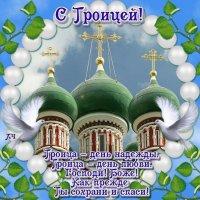С ТРОИЦЕЙ! :: zoja