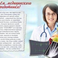 """Музыкальная открытка """"С Днём медицинского работника!"""" :: NeRomantic Выползова"""