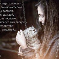 родная, шерстяная душа :: Sergey Tyulev