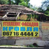 У рекламы крыша прохудилась? :: Алекс Аро Аро