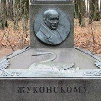 Памятник поэту Жуковскому в Остафьево :: Дмитрий Никитин