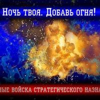 Ночь твоя! :: Виктор Никаноров