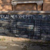Прежде чем... (Петрозаводск) :: Владимир Брагилевский