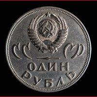 Твердая валюта СССР :: Veaceslav Godorozea