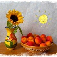 Подсолнух и абрикосы :: Nina Yudicheva