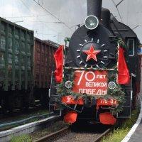 Поезд победы :: Татьяна Евдокимова