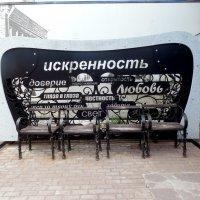 Замечательная скамейка в Коломне :: Мила