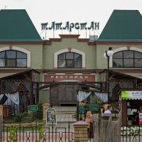 Ресторан Татарстан (Татарское подворье) :: Александр Иванов