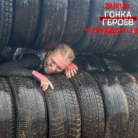 Гонка ГЕРОЕВ :: Татьяна