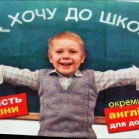 Хочу в школу! :: Нина Корешкова