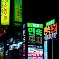 Ночной Сеул. :: Александр TS