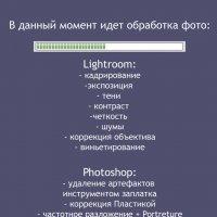 идет обработка фото :: Сергей Пилтник