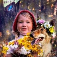 Два друга - Красная Шапочка и Серый Волк :: Нина