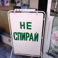 """Вот такое об""""явление я увидела около магазина г Бургас Болгария. :: Anna Sokolovsky"""