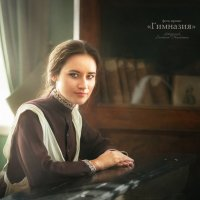 Гимназия :: Евгения Малютина