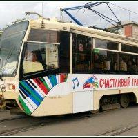 жизнь - потому и прекрасна,что можно успеть на счастливый трамвай :: юрий
