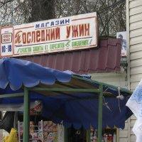 По-нашему :: Владимир