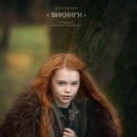 """Викинги"" :: Евгения Малютина"